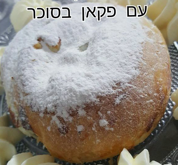 בצק מלוואח במילוי שוקולד לבן ונוטלה עפ פקאן סוכר